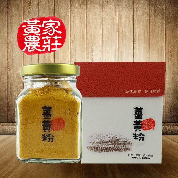 黃家農莊 天然日曬  新鮮現採現做 薑黃粉100g