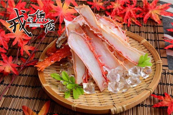 【帝王蟹腳 500g±10%/盒】嚴選智利熟凍,肉質Q嫩,料理方便超美味*戎的魚店*