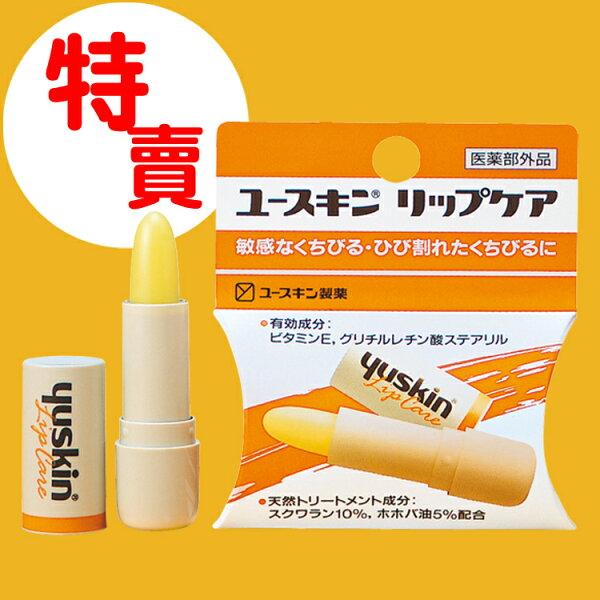 【66折即期品特賣】Yuskin 悠斯晶護唇膏3.5g