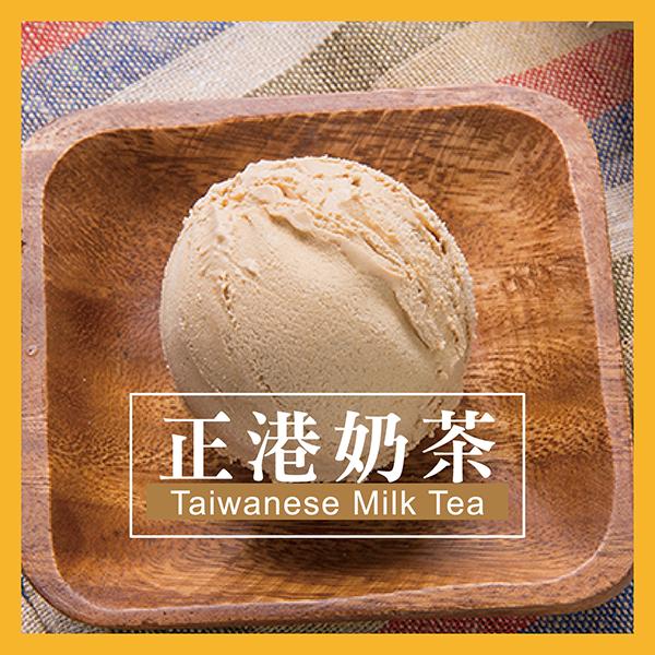 霜囍正港奶茶冰淇淋 Taiwanese Milk Tea  90克(120ml) / 台灣正港古早味