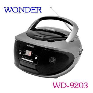 WONDER 旺德手提CD音響 WD-9203 ◆可播放CD/收音機功能 ◆AM(MONO)/FM(MONO)收音 ◆具外部音源輸入擴音功能