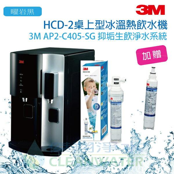 3M HCD-2 桌上型極淨冰溫熱飲水機-曜岩黑【免費到府標準安裝】