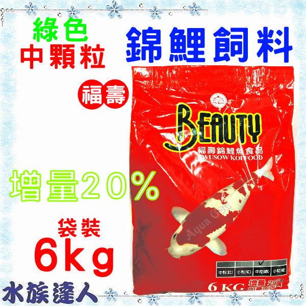 【水族達人】福壽《BEAUTY高級錦鯉飼料綠色中顆粒.6kg》加量不加價~超值優惠中!