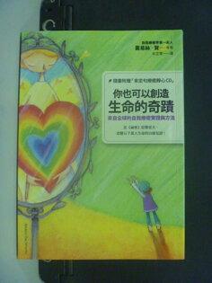 【書寶二手書T5/心靈成長_JJQ】你也可以創造生命的奇蹟_露易絲?賀_附光碟
