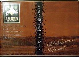 日本北海道限定黑芝麻巧克力,單顆包裝