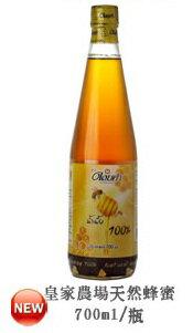 皇家農場100%天然蜂蜜
