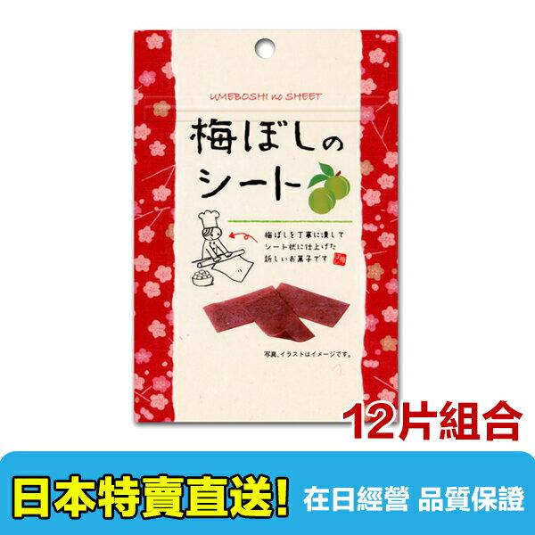 【海洋傳奇】日本梅子片, 梅干片. 梅片. 梅子乾. 梅子干, 無子梅片14gx12包組合【訂單滿3000元免運】 - 限時優惠好康折扣