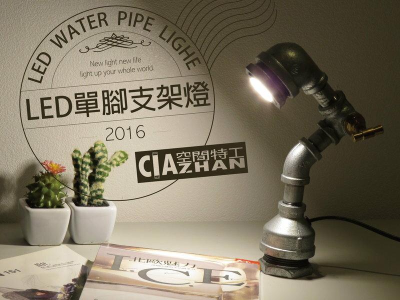 (缺貨中)loft燈具 工業風♞空間特工♞ 單腳支架燈 水管燈 LED燈 師檯燈 桌燈