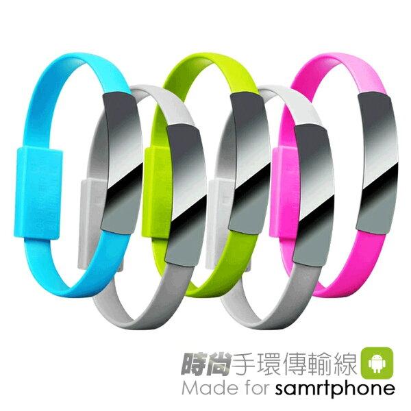 手環式數據充電線 Micro usb接口 USB充電線 手鍊 手腕傳輸線 適用安卓智慧型手機
