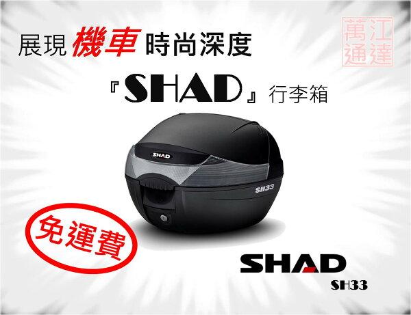 萬江通達 - 西班牙SHAD行李箱SH33