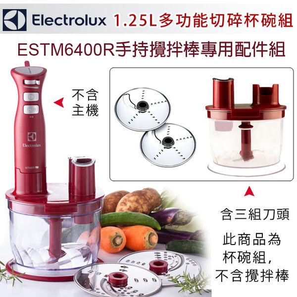 伊萊克斯 Electrolux ESTM6400R專用配件-1.25L多功能切碎杯碗UMB1A 0