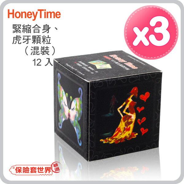 【保險套世界精選】哈妮來.夜舞蝴蝶混合裝保險套(12入X3盒) - 限時優惠好康折扣