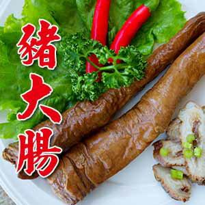 ~家香屋~滷豬大腸 ~ 台北好吃滷味,加熱後切片食用 ^(2入^) ~  好康折扣