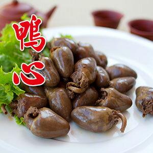 【家香屋】滷鴨心 ★ 台北好吃滷味,顆顆分明富嚼勁 (300g)