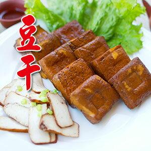 【家香屋】滷豆干 ★ 台北好吃滷味,整片烤、切片炒都夠味 (300g)