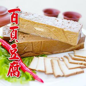 【家香屋】滷百頁豆腐 ★ 台北好吃滷味,免沾醬,退冰即可享用 (3大條)