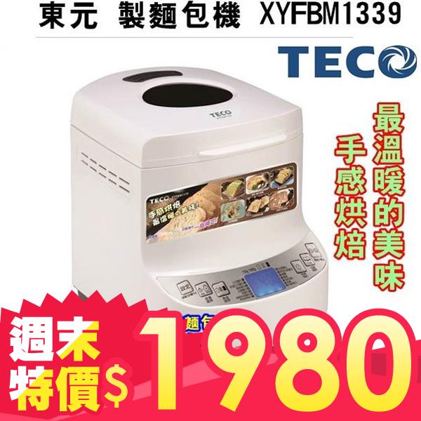 XYFBM1339【東元】(58分鐘!可做出美味麵包)製麵包機 保固免運-隆美家電