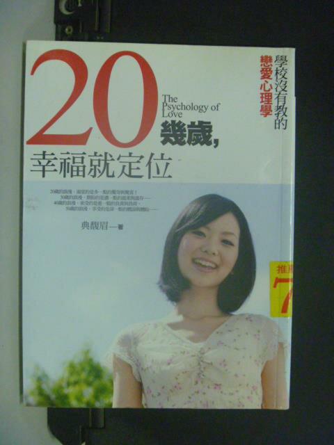 ~書寶 書T2/勵志_GEJ~20幾歲,幸福就定位_典馥梅 ~  好康折扣