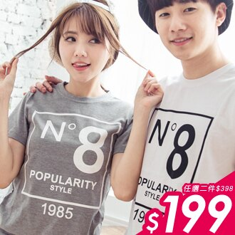短T.造型短T.潮T.Tshirt.情侶裝.情侶T恤.N度8短袖T【D8142】艾咪E舖.班服 0