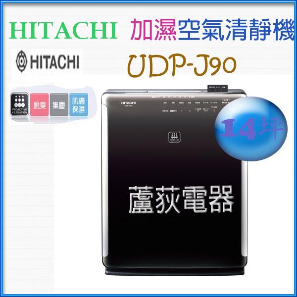 【日立~蘆荻電器】全新【HITACHI 日立加濕空氣清靜機】UDP-J90另售UDP-J60.UDP-J70.UDP-J80.UDP-J100