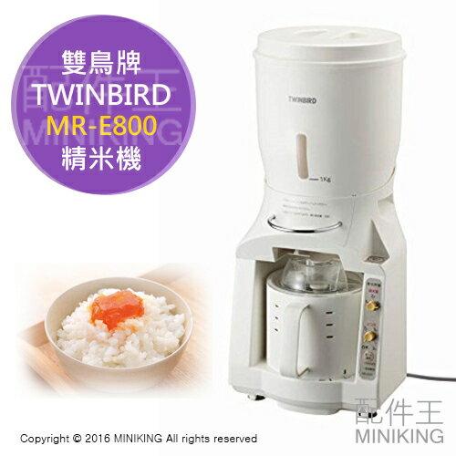 【配件王】日本代購 TWINBIRD 雙鳥牌 MR-E800 精米機 精米御膳 另 YE-RC41