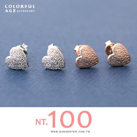 耳針耳環 氣質立體愛心造型 質感霧面設計 柒彩年代【ND310】一對 - 限時優惠好康折扣
