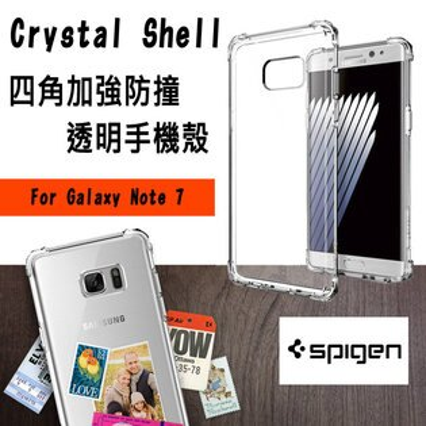 SPIGEN Samsung Galaxy Note 7 N930F Crystal Shell 四角加強防撞透明手機殼 防摔 保護套 保護殼 手機套 背蓋 背殼 手機殼 禮品 贈品
