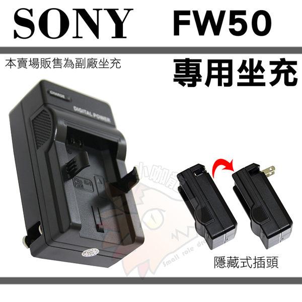 【小咖龍】SONY NP-FW50 副廠坐充 座充 充電器 FW50 NEX-5T 5R A7 A7R A5000 5TL