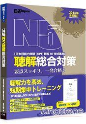 日檢N5聽解總合對策:(附1回模擬試卷+3回模擬試題+1MP3)