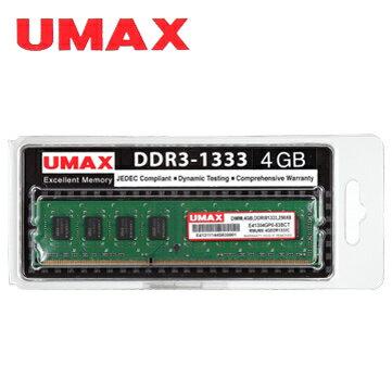 ★綠G能★全新★UMAX 桌上型記憶體 4GB DDR3 1333 顆粒256*8 240 PIN
