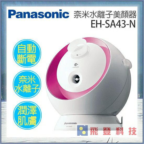 ~保濕神器~加送GN~25修容刀 國際牌 Panasonic 奈米保濕美顏器 EH~SA4