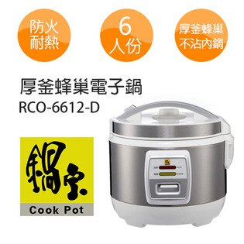 鍋寶 RCO-6612-D 6人份 厚釜蜂巢電子鍋