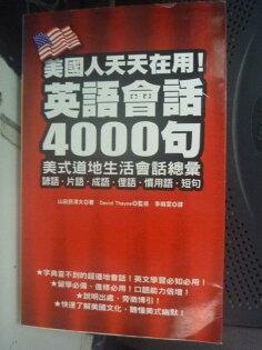 【書寶二手書T1/語言學習_JBP】美國人天天在用!英語會話4000句_山田詩津夫