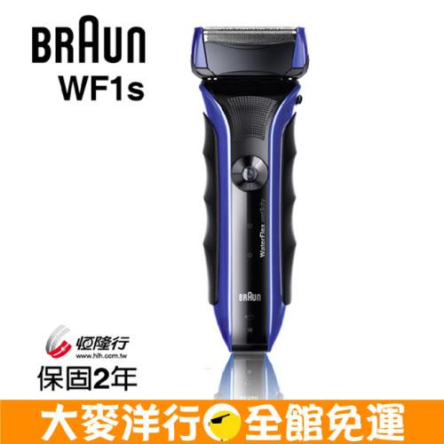 【台灣公司貨】BRAUN 德國百靈 WF1s 水感 電動刮鬍刀 ~另有790CC