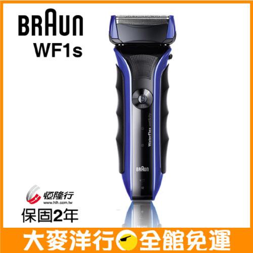 【台灣公司貨!贈M60電鬍刀】BRAUN 德國百靈 WF1s 水感 電動刮鬍刀