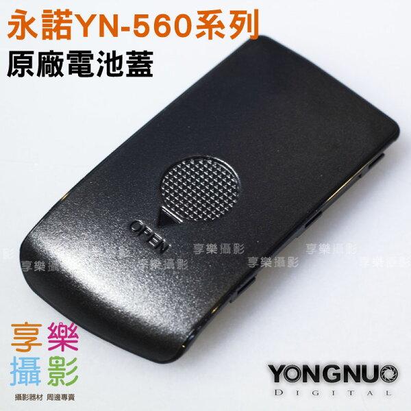 [享樂攝影]永諾原廠閃光燈 YN-560 電池蓋 YONGNUO DIY閃燈維修 for YN560 YN560S YN560II YN560III YN565EX YN-560 YN-565