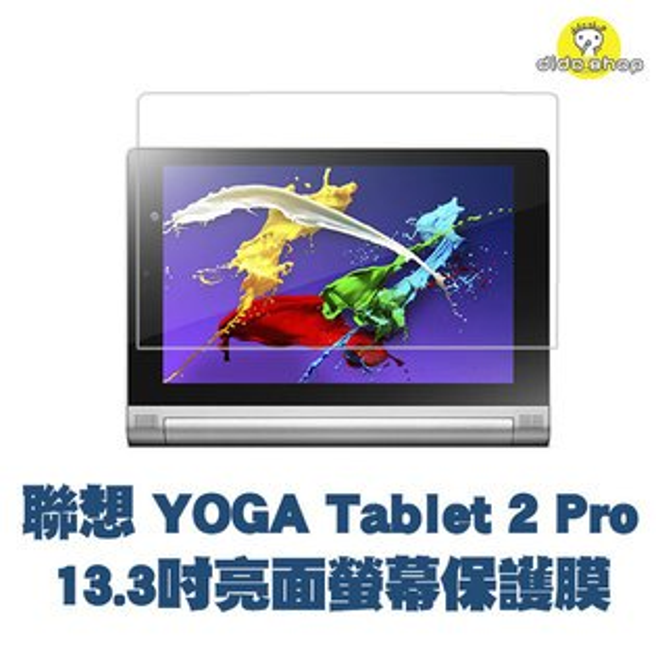 聯想 Lenovo Yoga Tablet 2 Pro 13.3 吋 亮面 高透光螢幕保護膜(FA082-1)