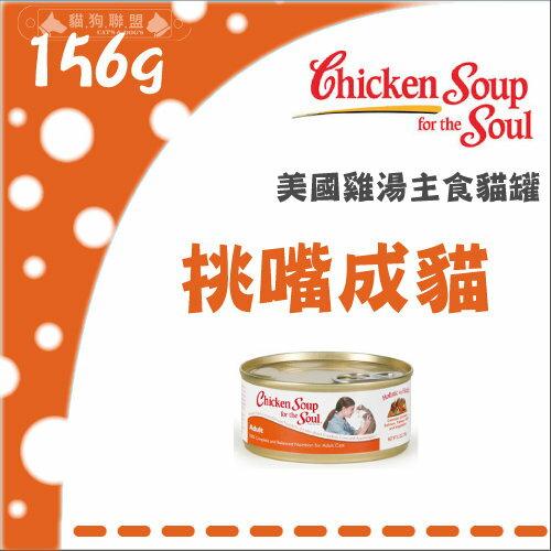 +貓狗樂園+ 美國Chicken Soup雞湯【主食罐。挑嘴成貓。156g】80元*單罐賣場 - 限時優惠好康折扣