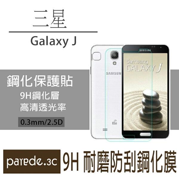 三星 Galaxy J  9H鋼化玻璃膜 螢幕保護貼 貼膜 手機螢幕貼 保護貼【Parade.3C派瑞德】