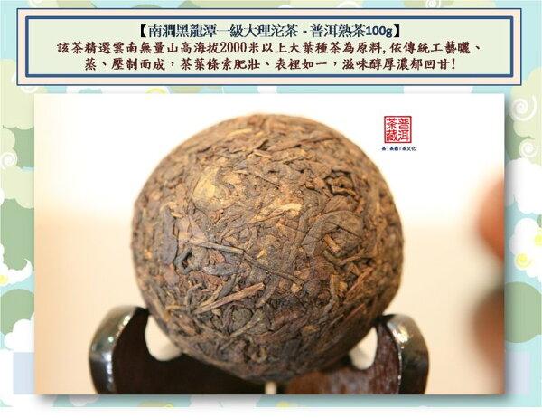 【【普洱茶藏-保証正品】2014南澗黑龍潭一級大理沱茶 - 普洱熟茶100g
