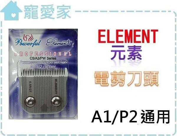 ☆寵愛家☆Element元素牌-A1/P2電剪通用刀頭專門賣場