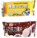 (特價) 福義軒 特濃牛奶餅 / 巧克力薄片 35g/包 餅乾 奶蛋素