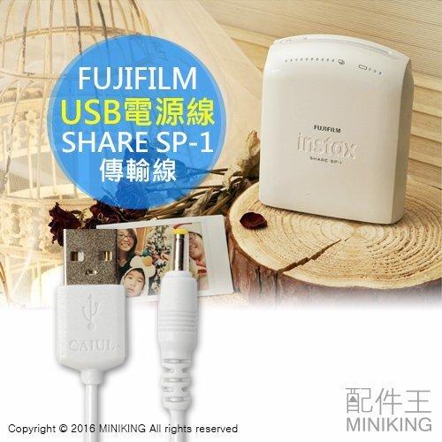 ~ 王~ FUJIFILM 富士 SHARE SP~1 USB電源線 供電 充電 拍立得