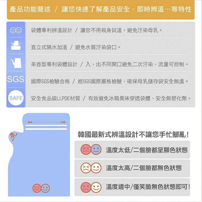 『121婦嬰用品館』傳佳知寶 茶壺型辨溫母乳袋 240ml(240入) 3