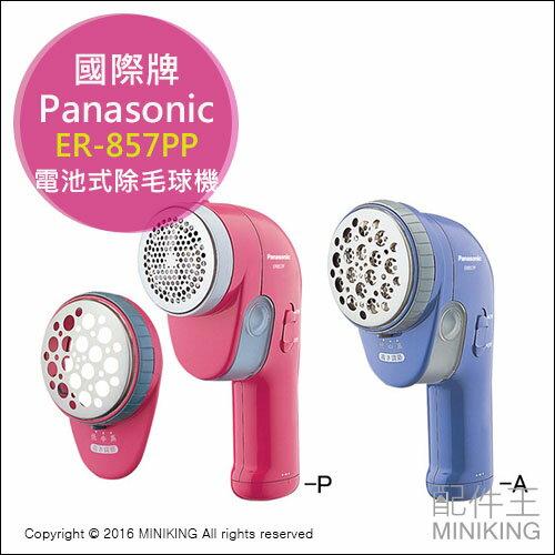 【配件王】日本代購 Panasonic 國際牌 ER-857PP 除毛球機 電池式除毛球機 低噪音 日製