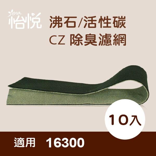 【怡悅沸石/CZ除臭活性碳濾網】適用於Honeywell HAP-16300-TWN空氣清淨機-10片裝