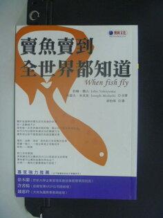 【書寶二手書T4/財經企管_KFX】賣魚賣到全世界都知道_約翰橫山