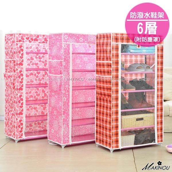 日本MAKINOU 鞋櫃|防潑水大容量六層鞋架組-附防塵套-台灣製|日本牧野 防塵罩 防塵套 鞋子收納 MAKINO