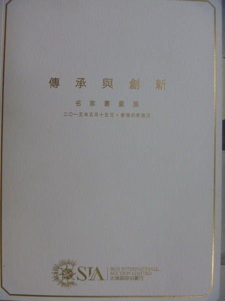 ~書寶 書T7/收藏_PQA~SIA太陽國際_2015 5 15_傳承與創新~名家書畫展
