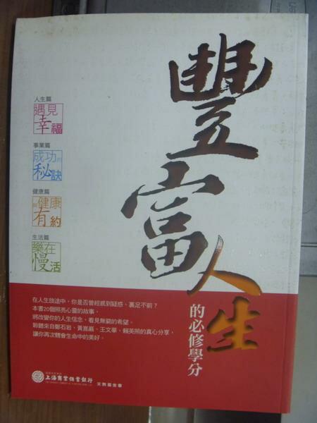 ~書寶 書T6/心靈成長_PDT~豐富人生的必修學分_2009年_榮鴻慶 ~  好康折扣